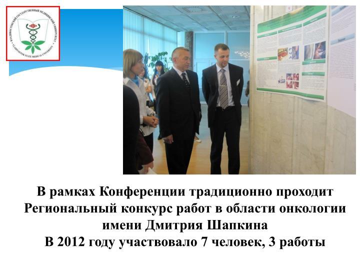 В рамках Конференции традиционно проходит Региональный конкурс работ в области онкологии имени Дмитрия Шапкина