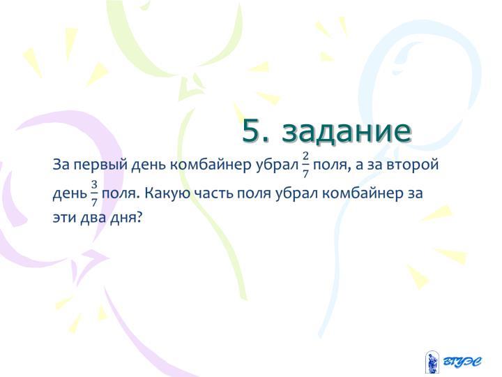5. задание