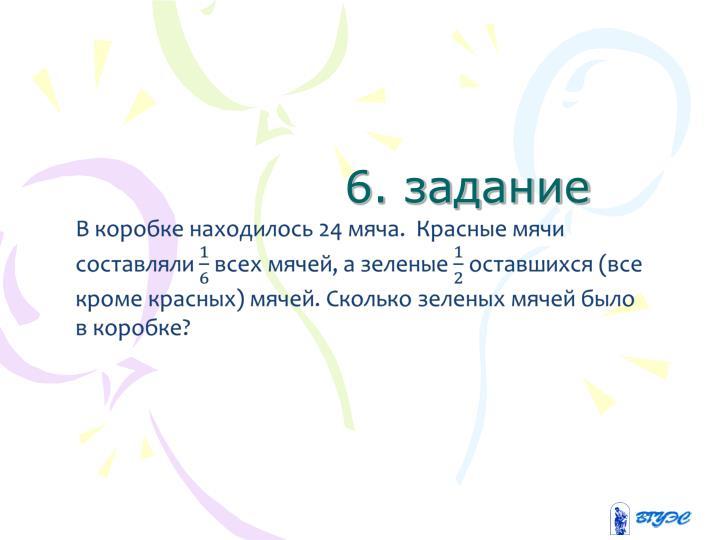 6. задание