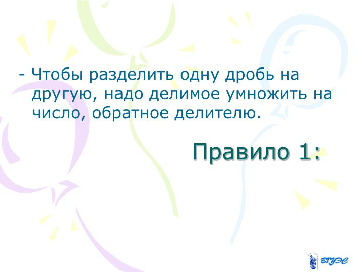Правило 1: