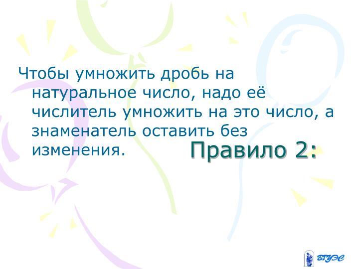 Правило 2: