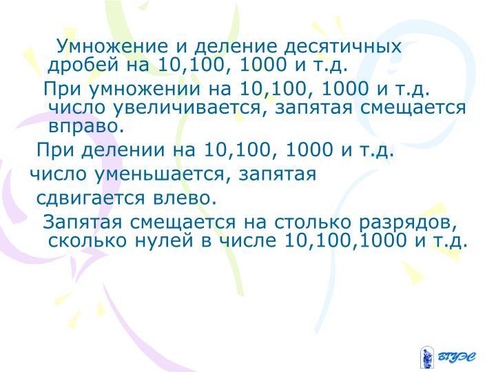Умножение и деление десятичных  дробей на 10,100, 1000 и т.д.