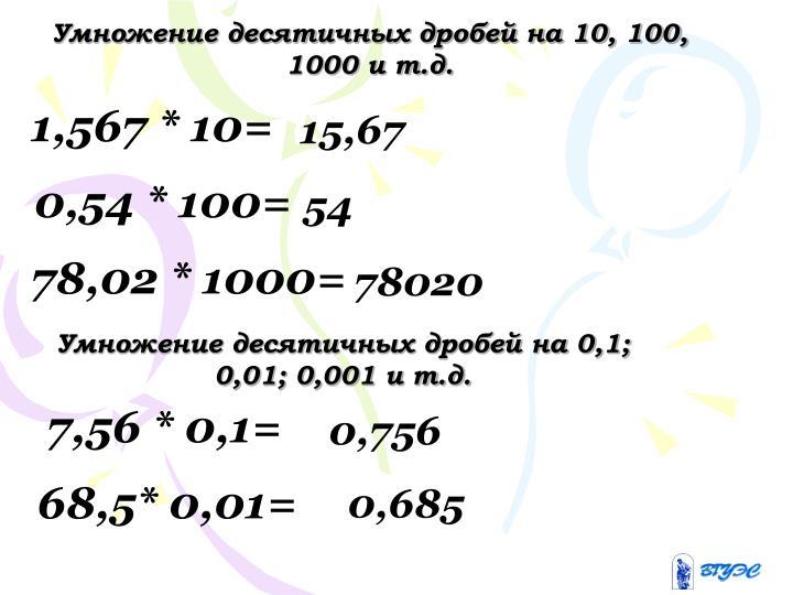 Умножение десятичных дробей на 10, 100, 1000 и т.д.