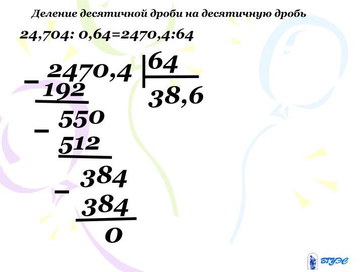 Деление десятичной дроби на десятичную дробь
