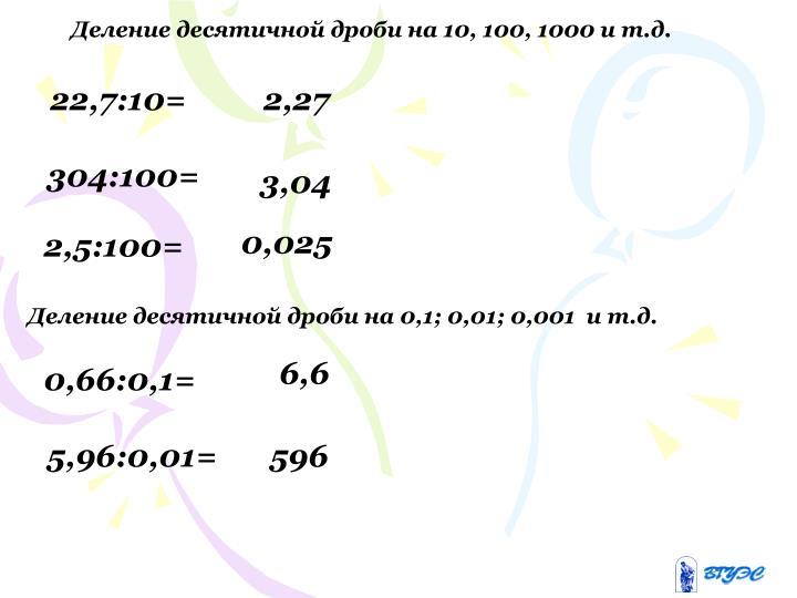 Деление десятичной дроби на 10, 100, 1000 и т.д.
