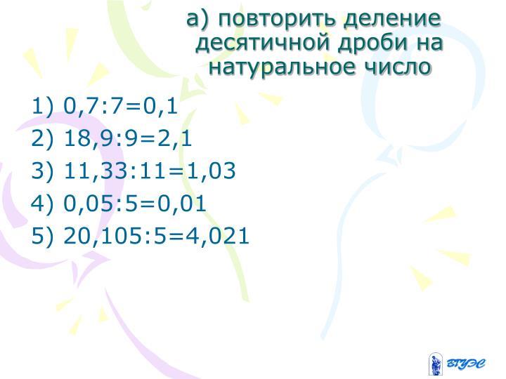 а) повторить деление десятичной дроби на натуральное число