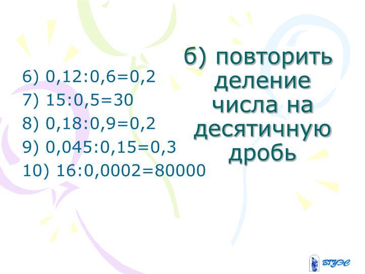 б) повторить деление числа на десятичную дробь