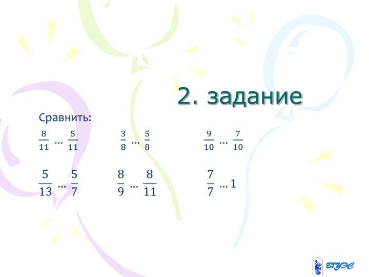 2. задание