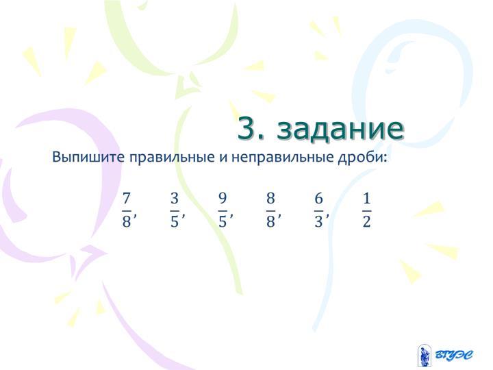 3. задание