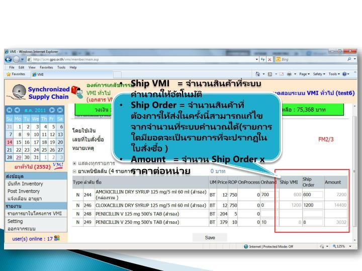 Ship VMI   =