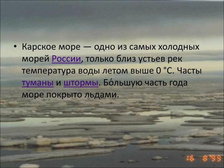 Карское море— одно из самых холодных морей