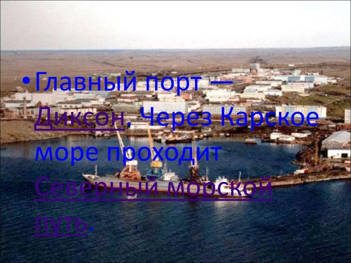 Главный порт—