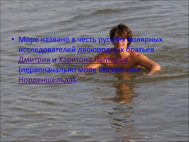 Море названо в честь русских полярных исследователей двоюродных братьев