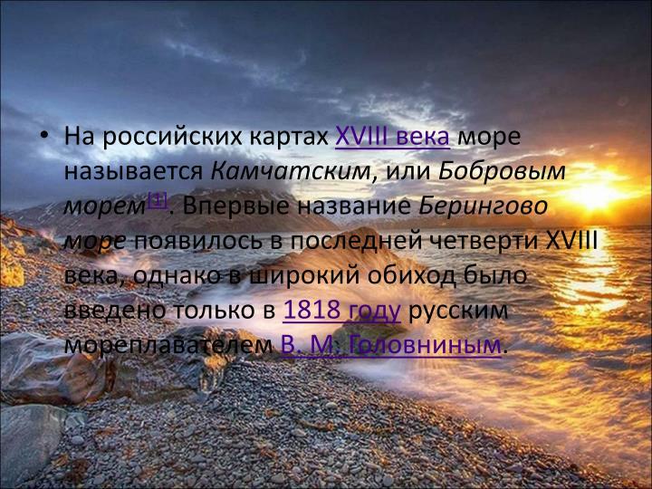 На российских картах