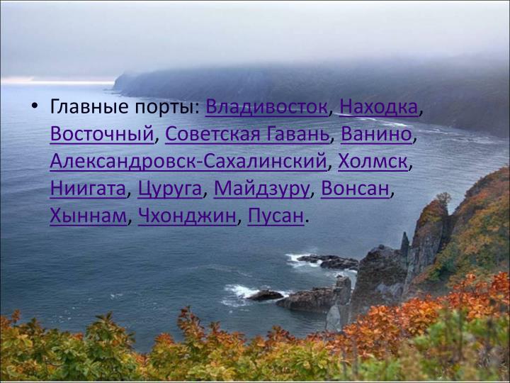 Главные порты: