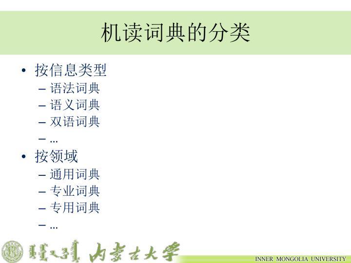 机读词典的分类