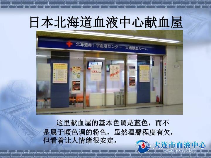 日本北海道血液中心献血屋