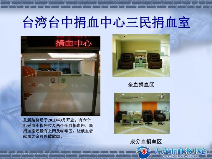 台湾台中捐血中心三民捐血室