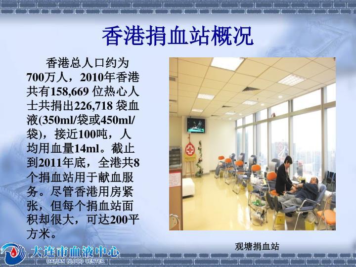 香港捐血站概况