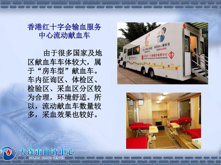 香港红十字会输血服务中心流动献血车