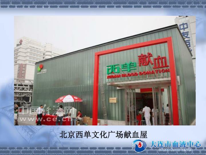北京西单文化广场献血屋