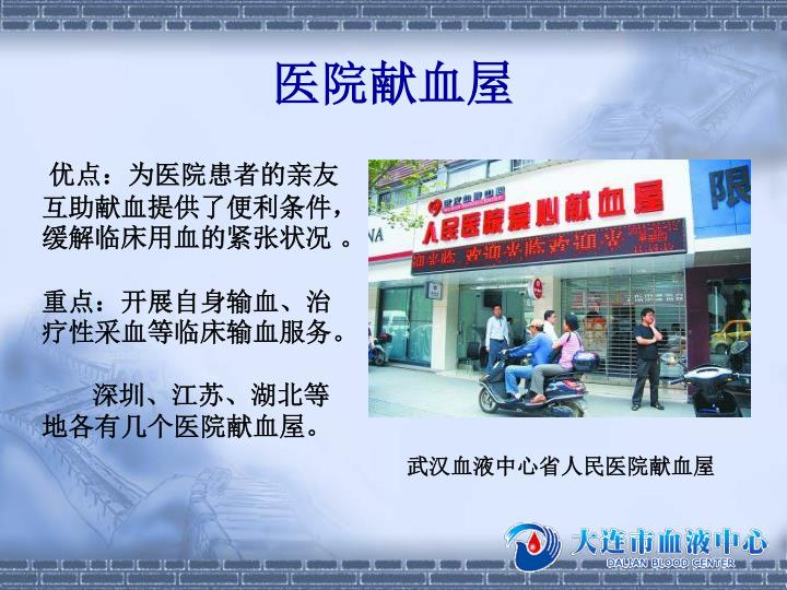 医院献血屋