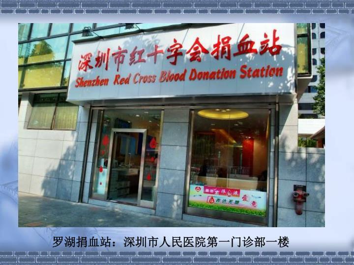 罗湖捐血站:深圳市人民医院第一门诊部一楼