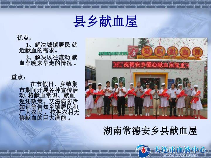 县乡献血屋