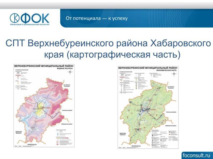СПТ Верхнебуреинского района Хабаровского края (картографическая часть)