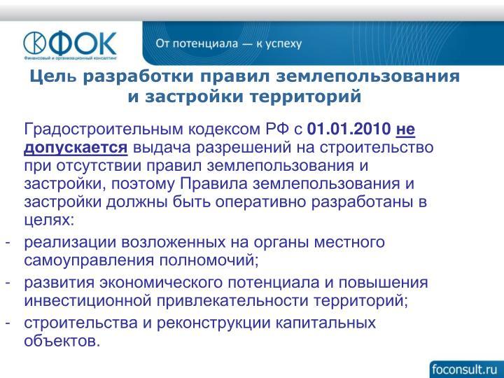 Градостроительным кодексом РФ с
