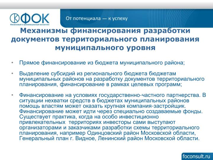 Механизмы финансирования разработки документов территориального планирования муниципального уровня