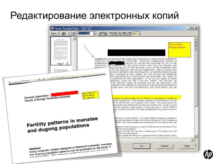 Редактирование электронных копий