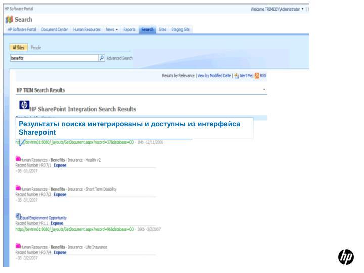 Результаты поиска интегрированы и доступны из интерфейса
