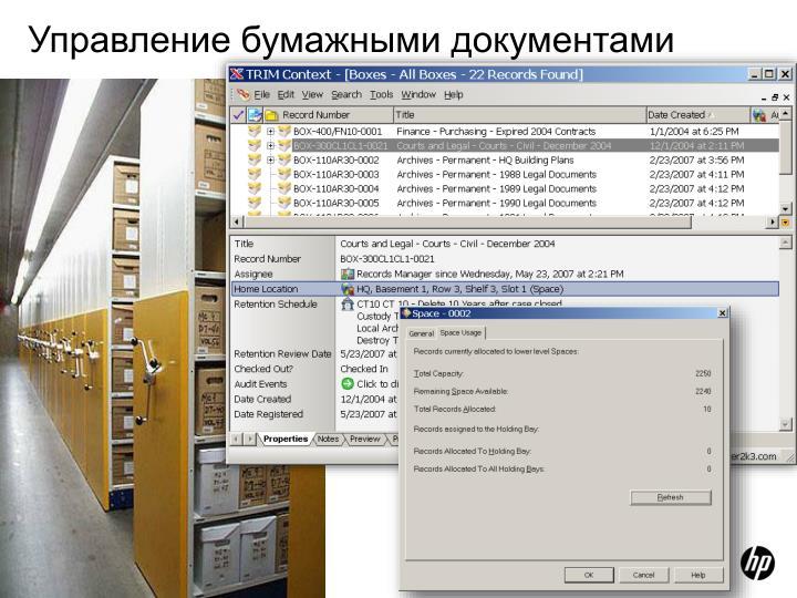 Управление бумажными документами