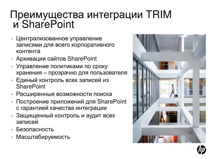 Централизованное управление записями для всего корпоративного контента
