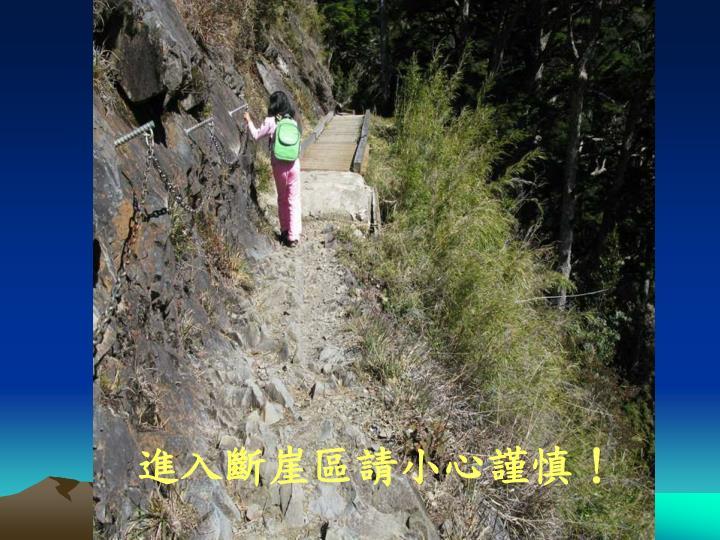 進入斷崖區請小心謹慎!