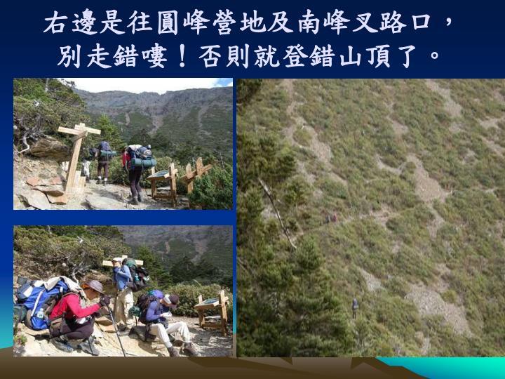 右邊是往圓峰營地及南峰叉路口,別走錯嘍!否則就登錯山頂了。