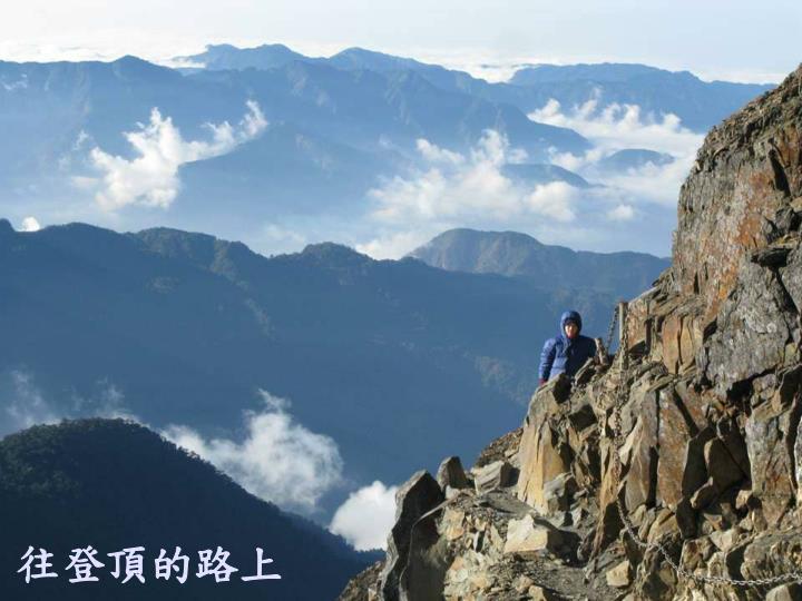 往登頂的路上