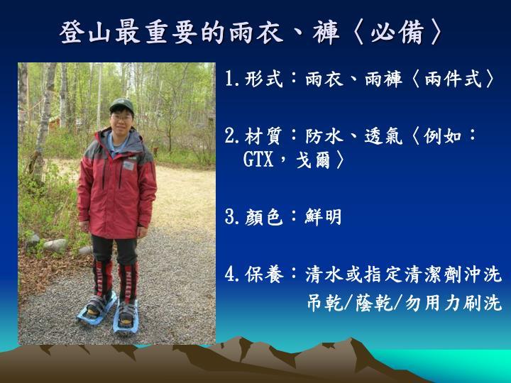 登山最重要的雨衣、褲