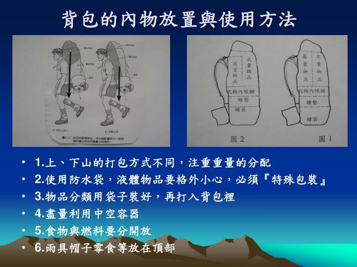 背包的內物放置與使用方法