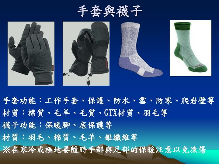 手套與襪子