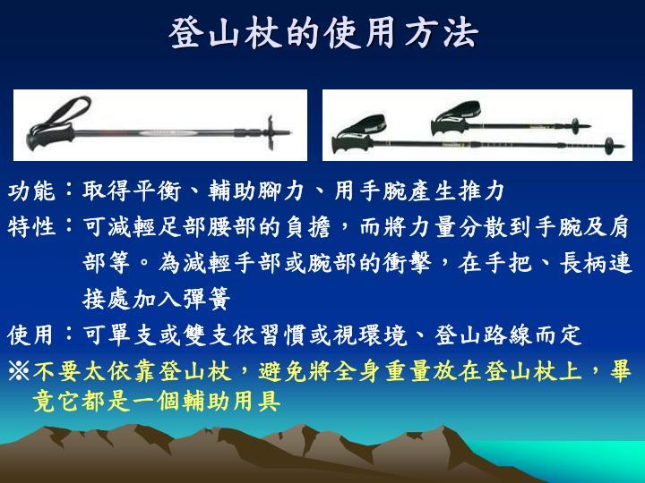 登山杖的使用方法