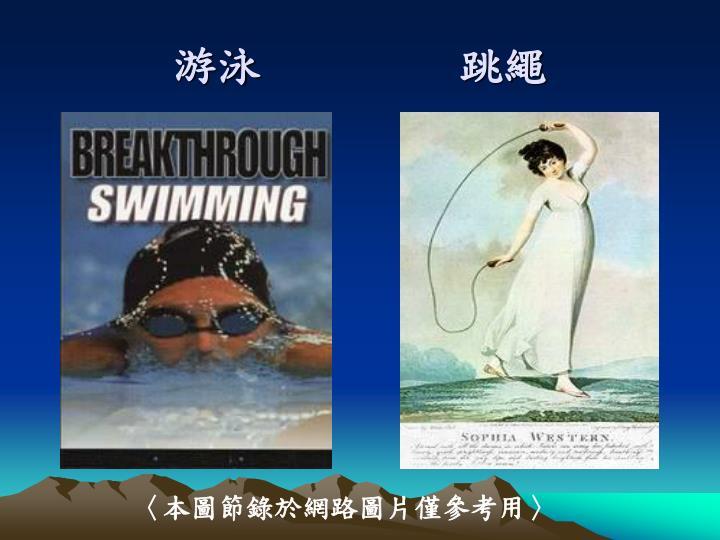 游泳         跳繩