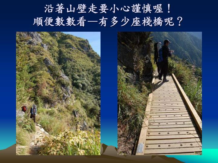 沿著山壁走要小心謹慎喔!