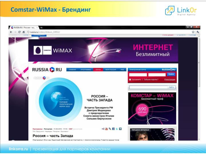Comstar-WiMax -