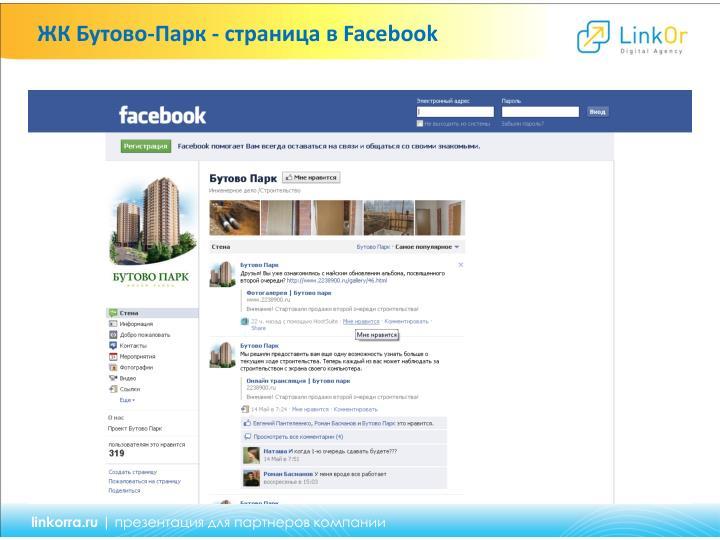 ЖК Бутово-Парк - страница в Facebook