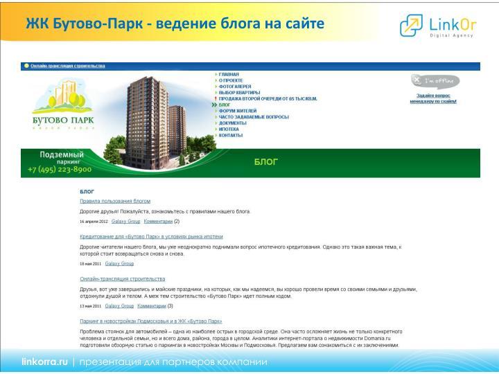 ЖК Бутово-Парк - ведение блога на сайте