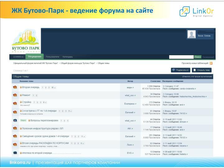 ЖК Бутово-Парк - ведение форума на сайте