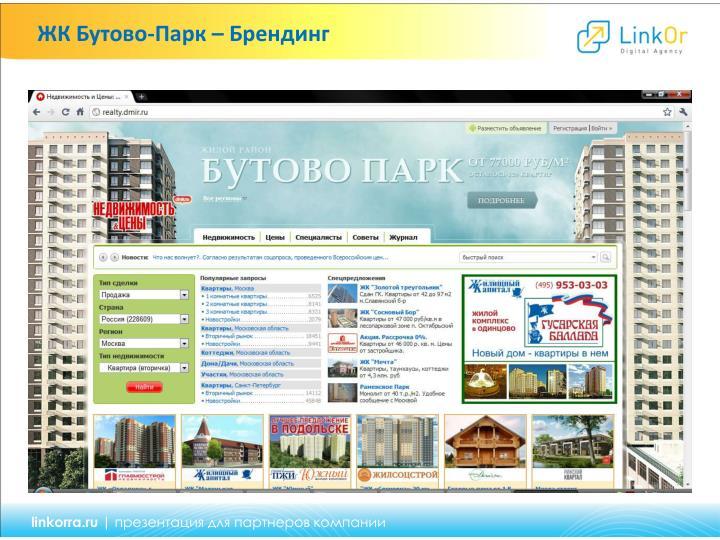 ЖК Бутово-Парк – Брендинг