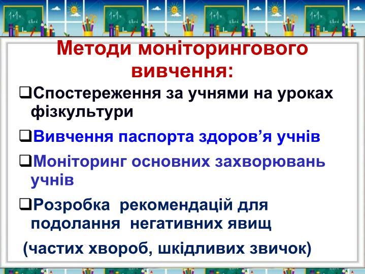 Методи моніторингового вивчення:
